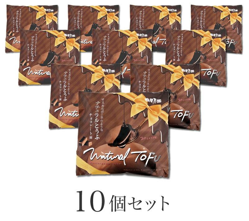 送料込・ナチュラルとうふ 黒10個セット(チョコレート味10個)