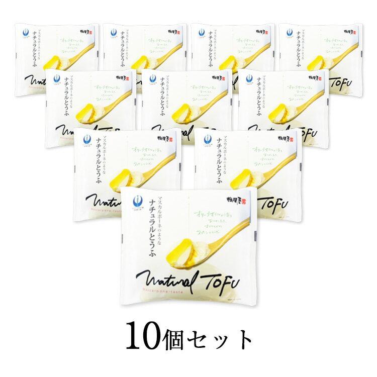 送料込・ナチュラルとうふ 白10個セット(プレーン10個)