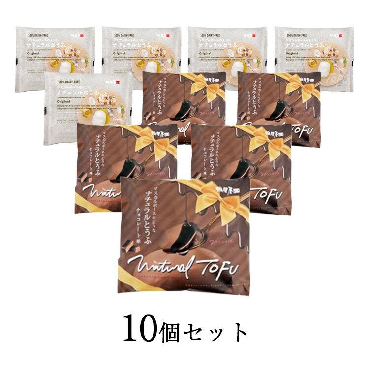 送料込・ナチュラルとうふ 白黒10個セット(プレーン5個+チョコレート味5個)