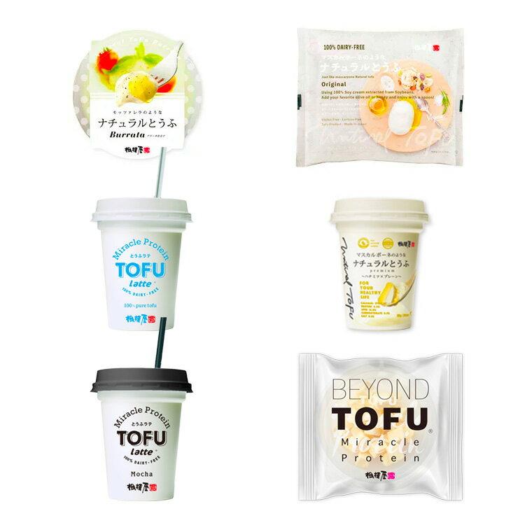 送料込み・ナチュラルとうふ6品セット(モッツアレラ1個/プレーン1個/premium1個/とうふラテmocha1本/とうふラテ100% pure tofu1本/BEYOND TOFU Miracle Protein キューブ1個)
