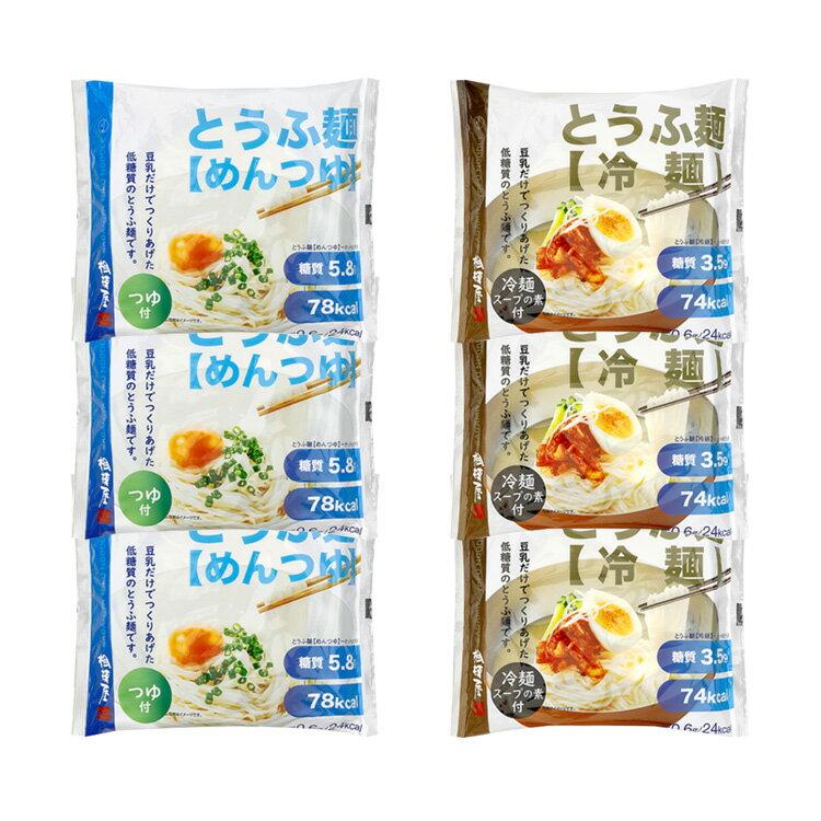 送料込・冷やし麺2タイプ6個セット