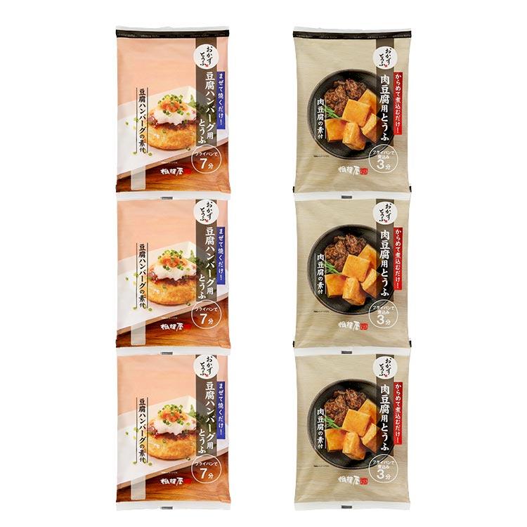 送料込・楽々調理!豆腐ハンバーグ用とうふ&肉豆腐用とうふ6個セット