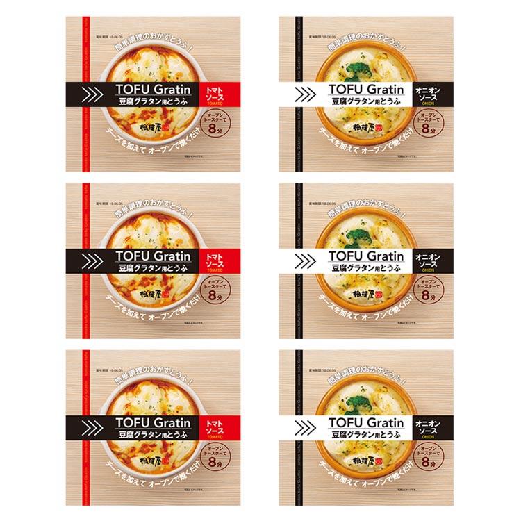 送料込・楽々調理!豆腐グラタン用とうふトマトソース&オニオンソース6個セット
