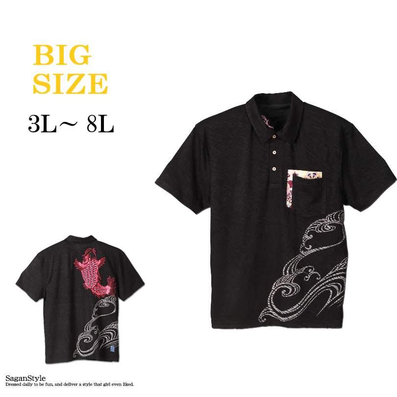 ポロシャツ 鯉 半袖 和柄 大きいサイズ メンズ 3L 5L 6L C290217-07