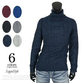 メンズ ケーブルニットタートルネックセーター アラン編み ハイネック ウォッシャブルニット 洗える 男 かっこいい 服 R011203-08