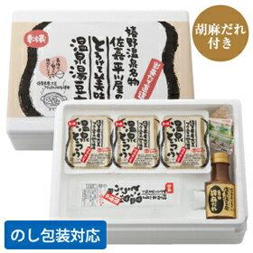 【贈り物に最適】佐賀県産大豆使用嬉野温泉名物 温泉湯豆腐(3〜5名様分)【楽ギフ_のし】