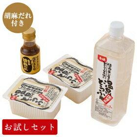 嬉野温泉名物 温泉湯豆腐(A-10)【smtb-MS】