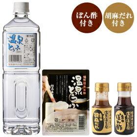 温泉湯豆腐(6-2-G1P1)AGP-26