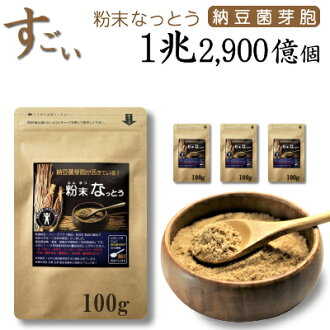 300 g of powdery natto (*3 bag of 100 g)