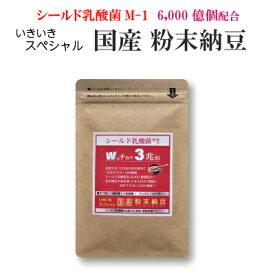 いきいき スペシャル 国産 粉末納豆 100g