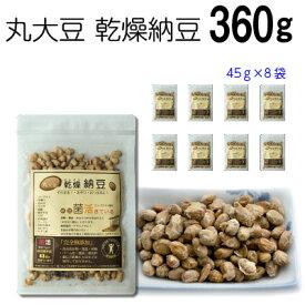 丸大豆 乾燥納豆 360g (45g×8袋)
