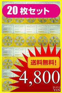 【午前中注文即日出荷!】【送料無料】水銀0 補聴器電池 (補聴器用空気電池) パワーワンp10(PR536)20枚セット  黄色 あす楽対応 宅配便も送料無料!メール便なら1枚プレゼント!