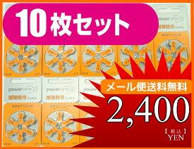 【午前中注文即日出荷!】メール便送料無料!補聴器用電池 パワーワンp13(PR48)10枚セット オレンジ 補聴器 電池 水銀0選べます