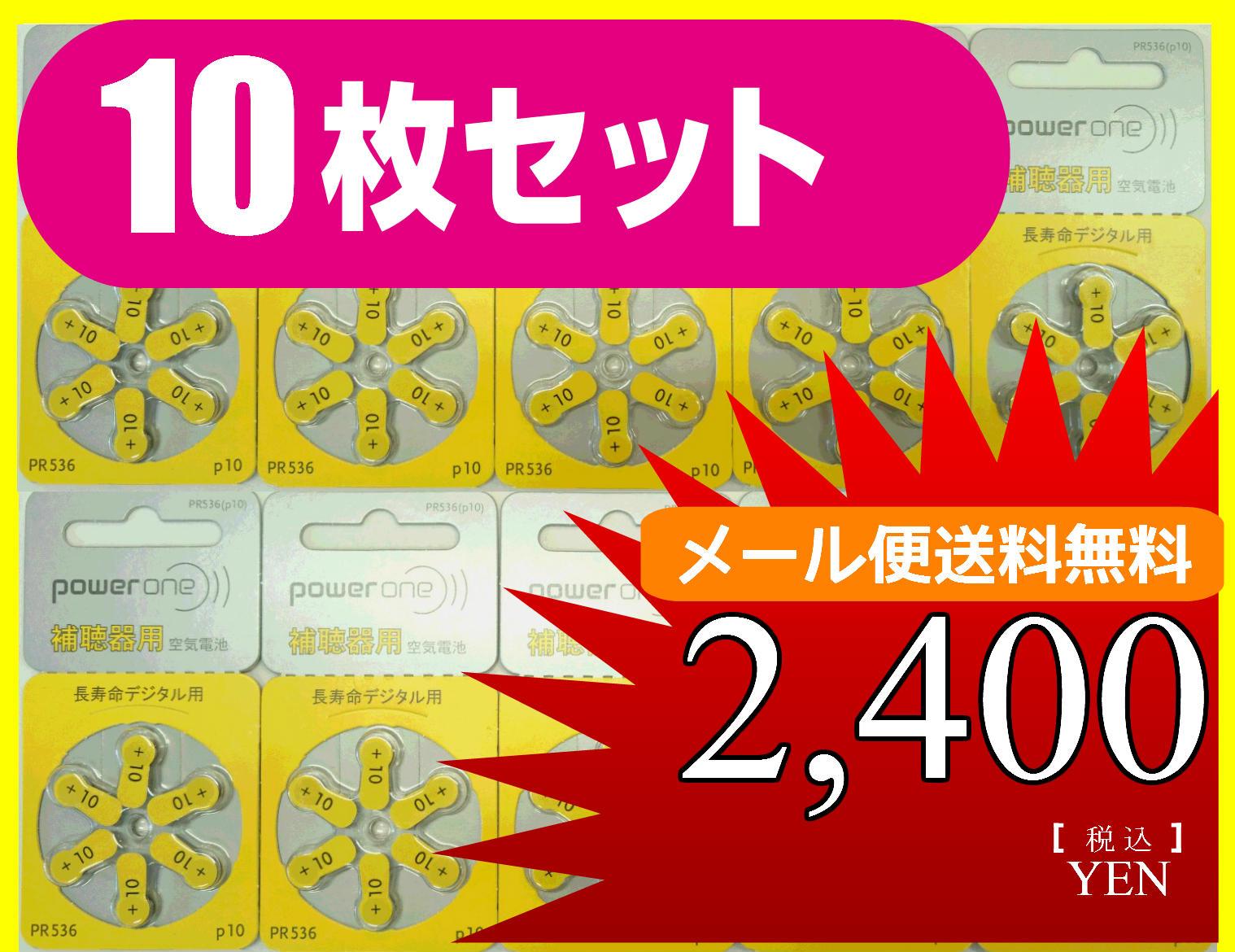 【午前注文即日出荷!】【メール便送料無料!】補聴器電池(補聴器用空気電池) パワーワンp10(PR536)10枚セット 黄色