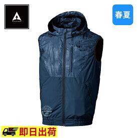 【即納】030空調服チタンフードベスト アタックベース 空調風神服 熱中症対策 遮熱 空調服