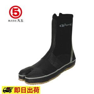 【即納】#01プロガードレイン 安全靴 丸五 marugo 作業用 地下足袋
