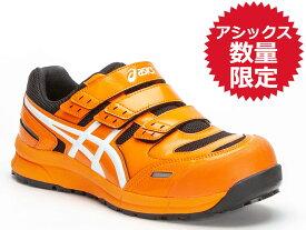 【大人気 アシックス 安全靴】 asics  限定カラー  CP102-800  ウィンジョブ CP102  オレンジ&ホワイト カーボングレー色 脱ぎ履きしやすいマジック式 フィッティングしやすいシューレースタイプ。