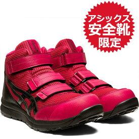 アシックス asics 安全靴 2019年 限定カラー ウィンジョブ CP203 700 ブライトローズ×ブラック | 限定 限定色 限定モデル 数量限定 ハイカット 新作 最新 fcp203 30cm 2019 メッシュ 28 中敷き おしゃれ かっこいい 通気性 軽量 樹脂 樹脂先芯