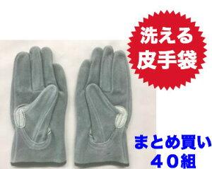 ※40組【まとめ買い】 洗える革手袋(皮手袋)オイル使用 富士グローブ SW−32B ジャストサイズ (LLサイズもあります) プロ仕様の作業用革(皮)手袋 一般の方の休日のDIYにも使