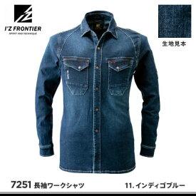 アイズフロンティア製 7251 ストレッチ「3D」ワークシャツ インデイゴブルー色