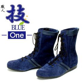 高所用安全靴 技Blue-One-  青木安全靴製  正規品 高所用安全靴として愛用されロングセラー。「安全性」と「はき心地」「使い勝手」を極めた一足です!
