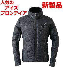 【在庫わずか】アイズフロンティア 最新作 防寒ジャケット #9210 スタイリッシュを極めたデザインが特徴 上品な一着に仕上がっています