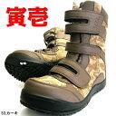 【在庫残りわずか】寅壱 最新作 安全靴(マジックタイプ)品番0283−961 カモフラキルト柄(全2色)履きやすいリア…