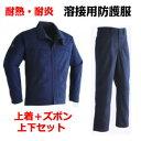 【大注目 難燃ブルゾン・パンツ 上下セット 信頼の旭蝶繊維製 品番350 351 (全4色) 耐熱防炎防護服】 溶接向…