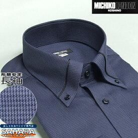 ワイシャツ 長袖 形態安定 スリム ミチコロンドン マイターカラー ボタンダウンカラーシャツ ネイビーブルードビー千鳥柄シャツ カッターシャツ スリム体型 スッキリシルエット タイトフィット