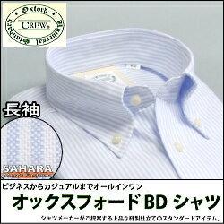 綿100%オックスフォードBD長袖ワイシャツCREWクルーdocw00-13サックスブルーストライプ青ボタンダウンカッターシャツ標準体型ワイシャツおすすめコスパ