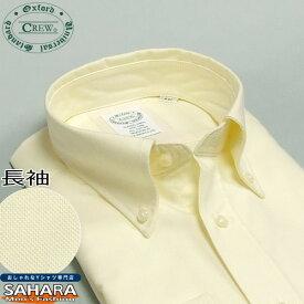 オックスフォードシャツ 綿100% オックスフォードBD 長袖 メンズワイシャツ CREW クルー イエロー 黄色 ボタンダウン カッターシャツ 標準体型