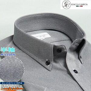 ストレッチニットワイシャツ ノーアイロン 半袖 形態安定 ボタンダウンカラーシャツ ビジネスシャツ メンズ カッターシャツ Yシャツ ブラック鹿の子柄 おしゃれ ビズポロ 短尺