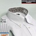 コットンシャツyシャツHIROKOKOSHINOHOMME(ヒロココシノオム)長袖形態安定ワイシャツボタンダウンシャツグレーストライプカッターシャツdahk80-73綿100%ドレスシャツ