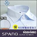 ワイシャツ 長袖 形態安定 ビジネスシャツ BLUE RIVER ブルーリバー カッターシャツ Yシャツ セミワイドカラーシャツ サックスドビーストライプ柄(10) おしゃれ 標準体型 ドレスシャツ