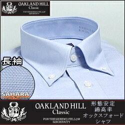 形態安定 長袖 ワイシャツ オックスフォードシャツ ブルー ボタンダウン カッターシャツ