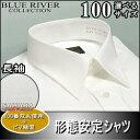 【取寄】100サイズから選べる ワイシャツ 長袖 形態安定 白無地 レギュラーカラー ワイシャツ yシャツ カッターシャツ