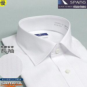 ワイシャツ 長袖 形態安定 ビジネスシャツ 日清紡スパーノ ブルーリバー カッターシャツ Yシャツ ワイドカラーシャツ ホワイトドビーストライプ柄 白 おしゃれ 標準体型 仕事用 オフィス ド