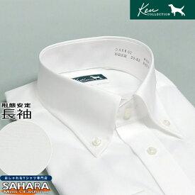 ワイシャツ 白ブロード 綿100% 長袖 形態安定 ケンコレクション ボタンダウンカラー 標準体型 カッターシャツ コットン100%