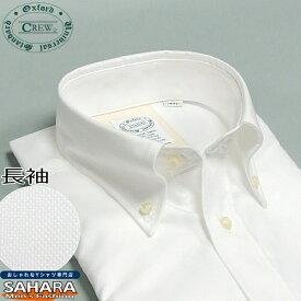 オックスフォードシャツ 綿100% オックスフォードBD 長袖 メンズワイシャツ CREW クルー ホワイト 白 ボタンダウン カッターシャツ 標準体型