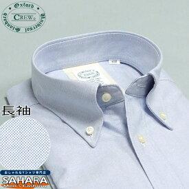 オックスフォードシャツ 綿100% オックスフォードBD 長袖 メンズワイシャツ CREW クルー ブルー 青 ボタンダウン カッターシャツ 標準体型