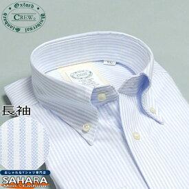 オックスフォードシャツ 綿100% オックスフォードBD 長袖 メンズワイシャツ CREW クルー サックスブルーストライプ 青 ボタンダウン カッターシャツ 標準体型