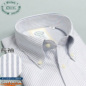 オックスフォードシャツ 綿100% オックスフォードBD 長袖 メンズワイシャツ CREW クルー ブルーストライプ 青 ボタンダウン カッターシャツ 標準体型
