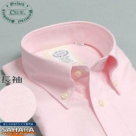 オックスフォードシャツ 綿100% オックスフォードBD 長袖 メンズワイシャツ CREW クルー ピンク 桃色 ボタンダウン カッターシャツ 標準体型