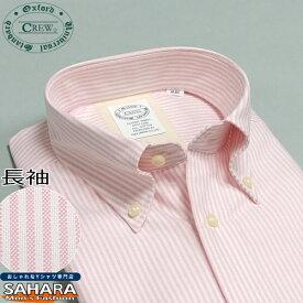 オックスフォードシャツ 綿100% オックスフォードBD 長袖 メンズワイシャツ CREW クルー ピンクストライプ 桃色 ボタンダウン カッターシャツ 標準体型
