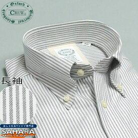 オックスフォードシャツ 綿100% オックスフォードBD 長袖 メンズワイシャツ CREW クルー ダークストライプ ボタンダウン カッターシャツ 標準体型