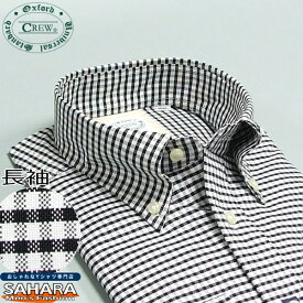 オックスフォードシャツ 綿100% オックスフォードBD 長袖 メンズワイシャツ CREW クルー ブラックチェック 黒 ボタンダウン カッターシャツ 標準体型