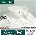 ワイシャツ 綿100% 長袖 形態安定 白 ケンコレクション ボタンダウンカラーシャツ オックスフォードシャツ ホワイト カッターシャツ コットン100% きれいめ 着こなし おしゃれ