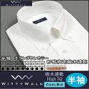 ワイシャツ 半袖 メンズ 形態安定 白 白無地ボタンダウンカラーシャツ ワイシャツ 半袖 形態安定 ドレスシャツ クールビズシャツ 形態安定 吸汗速乾 吸水速乾 カッターシャツ メンズ お仕事 ビジネ