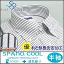 ワイシャツ 半袖 形態安定 ビジネスシャツ BLUE RIVER ブルーリバー カッターシャツ Yシャツ ボタンダウンカラーシャツ ブルー柄(DHBR73-15) おしゃれ 標準体型 ドレスシャツ ク