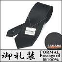 【フォーマル】 礼装用 黒無地 シルク100% ネクタイ 日本製 スタンダードタイプ きれいめ 着こなし おしゃれ